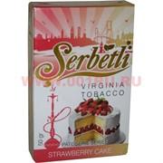 Табак для кальяна Шербетли 50 гр «Strawberry Cake» (Virginia Tobacco Serbetli)