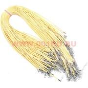 Шнурок кожаный 45 см 100 шт желтый на шею цена за упаковку